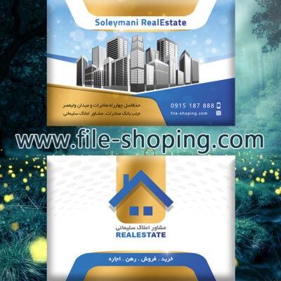 کارت ویزیت لایه باز مشاور املاک کد22