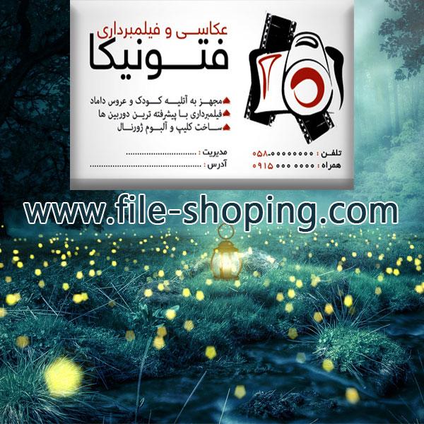 کارت ویزیت لایه باز آتلیه عکاسی کد1