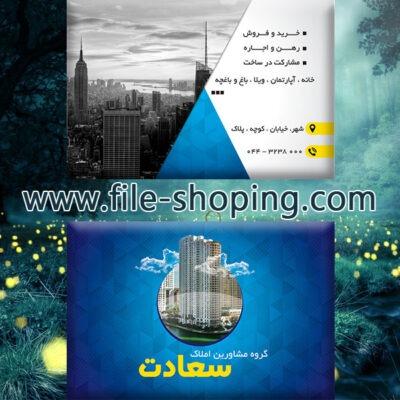 کارت ویزیت لایه باز مشاور املاک کد12