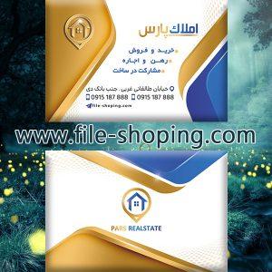 کارت ویزیت لایه باز مشاور املاک کد28