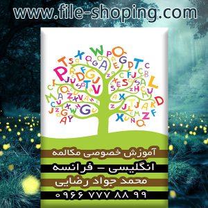 کارت ویزیت لایه باز آموزشگاه زبان کد5
