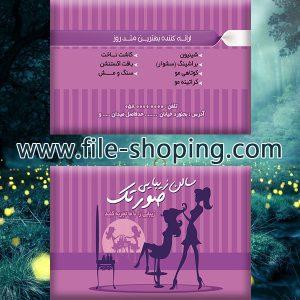 کارت ویزیت لایه باز آرایشگاه زنانه کد11