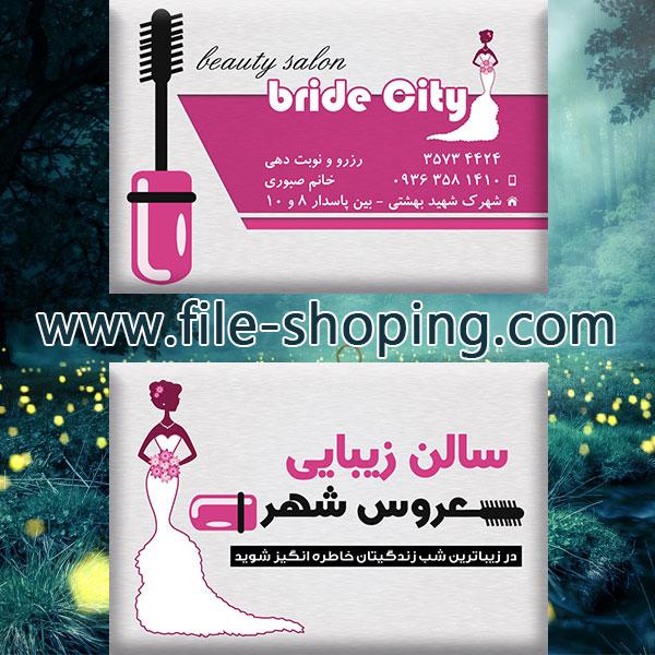کارت ویزیت لایه باز آرایشگاه زنانه کد13