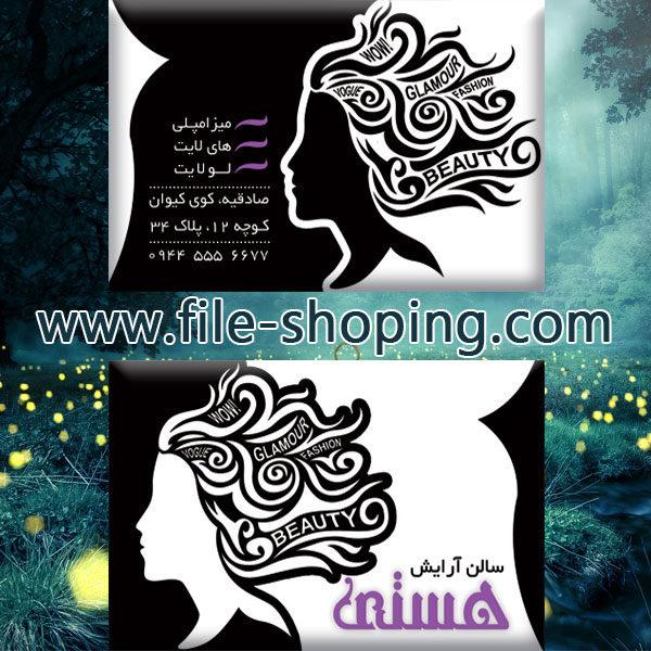 کارت ویزیت لایه باز آرایشگاه زنانه کد3