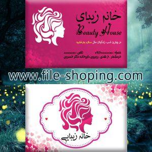 کارت ویزیت لایه باز آرایشگاه زنانه کد8