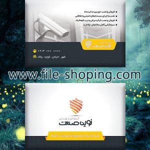 کارت ویزیت لایه باز سیستم امنیت کد1پشت و رو