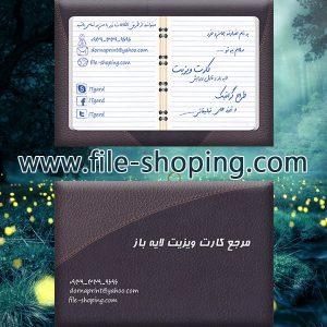 کارت ویزیت لایه باز شخصی کد1پشت و رو