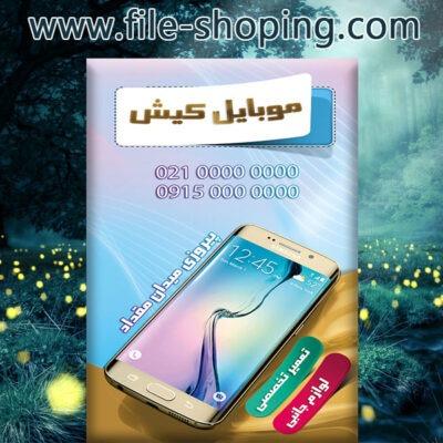 کارت ویزیت لایه باز موبایل کد1