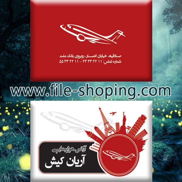 کارت ویزیت لایه باز آژانس هواپیمایی کد12
