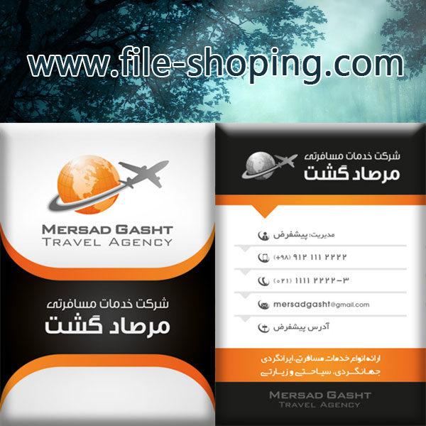 کارت ویزیت لایه باز آژانس هواپیمایی کد6