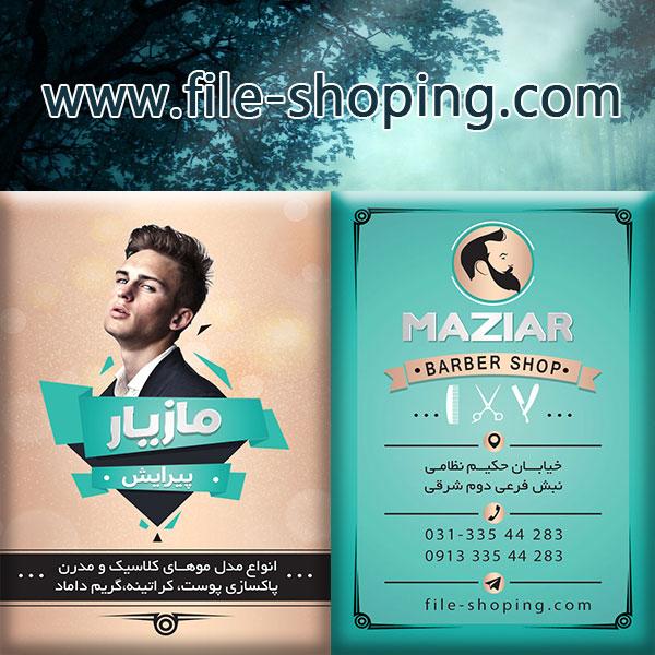 کارت ویزیت لایه باز آرایشگاه مردانه کد11