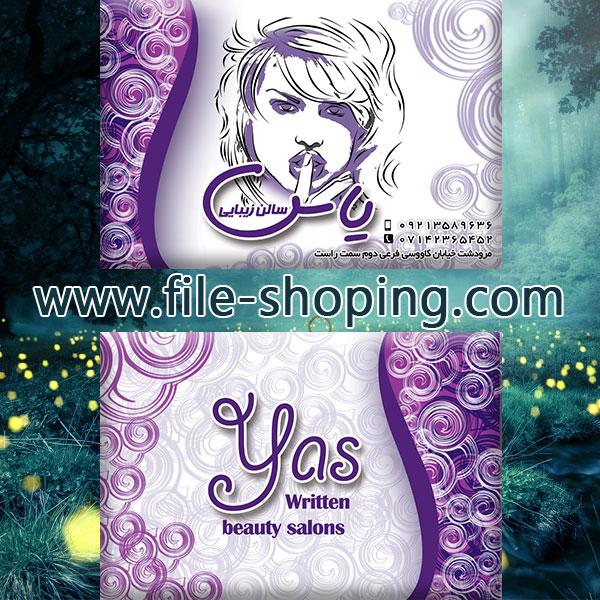 کارت ویزیت لایه باز آرایشگاه زنانه کد18