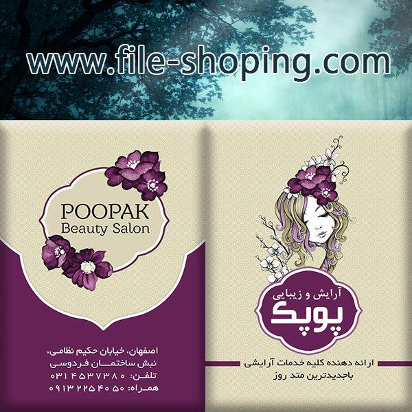کارت ویزیت لایه باز آرایشگاه زنانه کد19