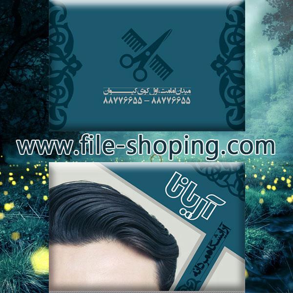 کارت ویزیت لایه باز آرایشگاه مردانه کد2