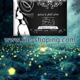 کارت ویزیت لایه باز آرایشگاه زنانه کد۲۰