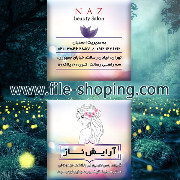 کارت ویزیت لایه باز آرایشگاه زنانه کد21