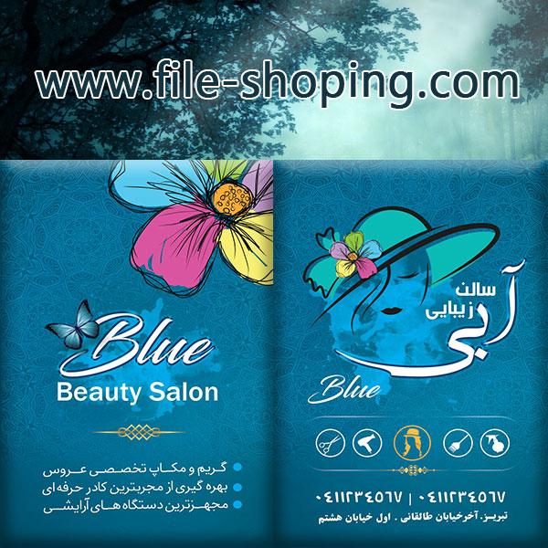 کارت ویزیت لایه باز آرایشگاه زنانه کد24