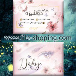 کارت ویزیت لایه باز آرایشگاه زنانه کد33