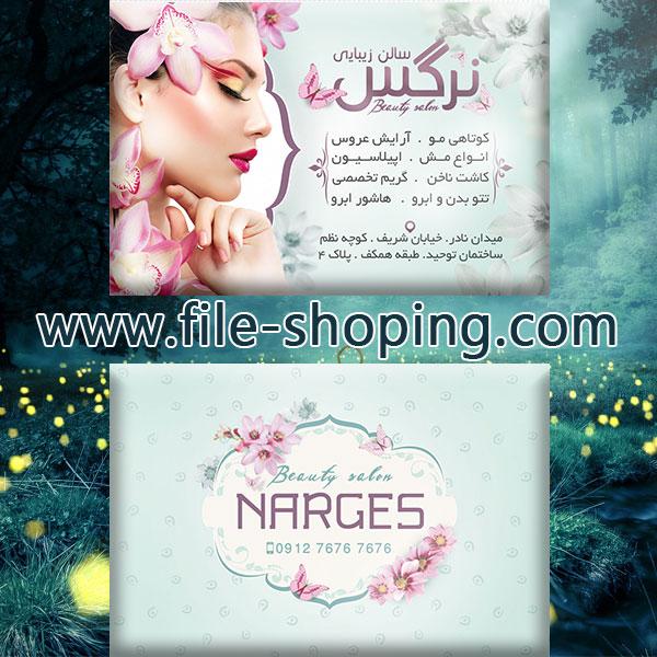 کارت ویزیت لایه باز آرایشگاه زنانه کد34