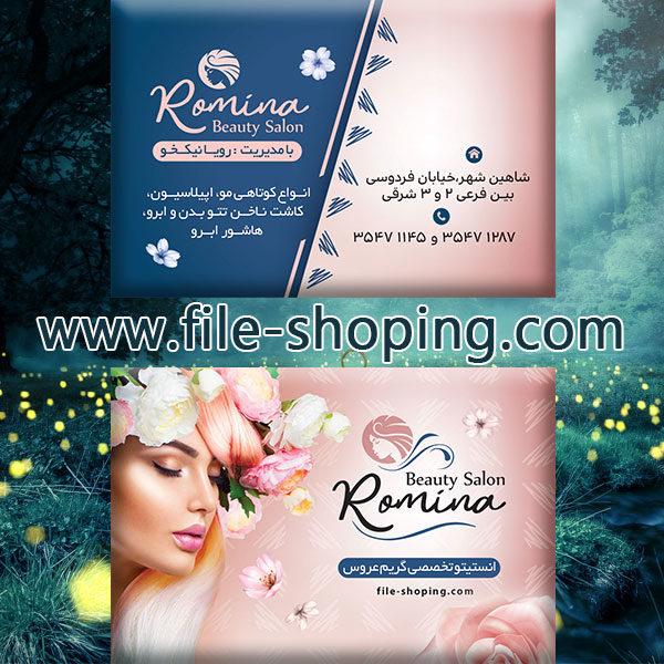 کارت ویزیت لایه باز آرایشگاه زنانه کد38