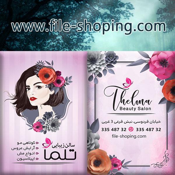کارت ویزیت لایه باز آرایشگاه زنانه کد39