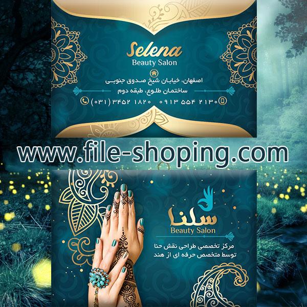 کارت ویزیت لایه باز آرایشگاه زنانه کد42