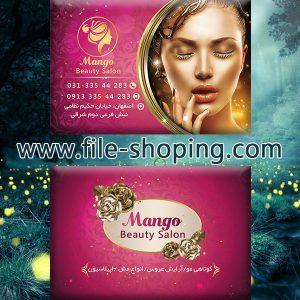 کارت ویزیت لایه باز آرایشگاه زنانه کد43
