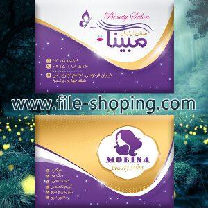 کارت ویزیت لایه باز آرایشگاه زنانه کد25
