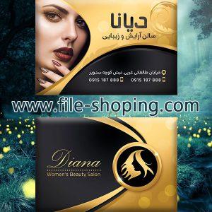 کارت ویزیت لایه باز آرایشگاه زنانه کد28