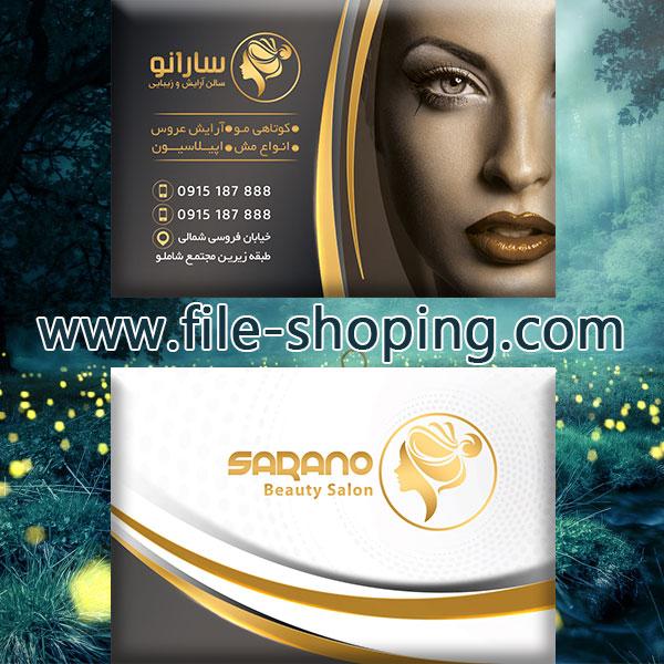 کارت ویزیت لایه باز آرایشگاه زنانه کد29