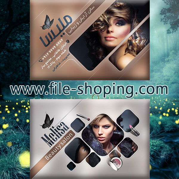 کارت ویزیت لایه باز آرایشگاه زنانه کد31