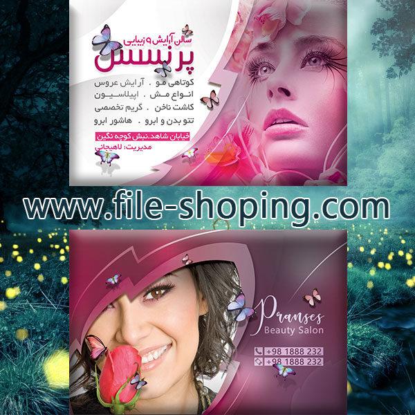 کارت ویزیت لایه باز آرایشگاه زنانه کد32