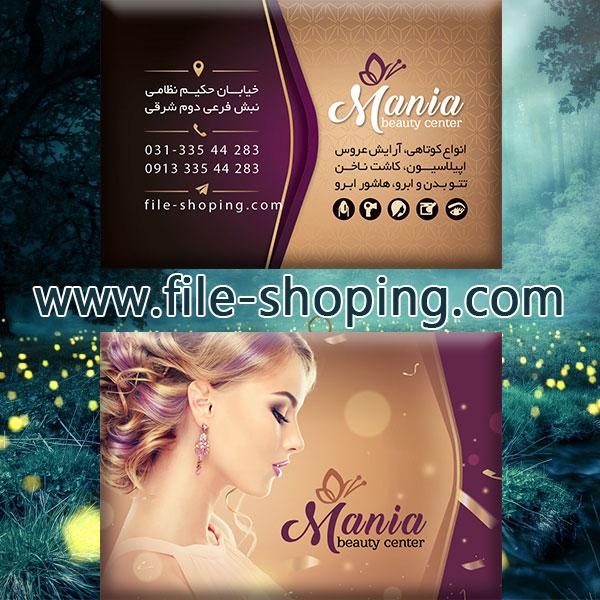 کارت ویزیت لایه باز آرایشگاه زنانه کد35