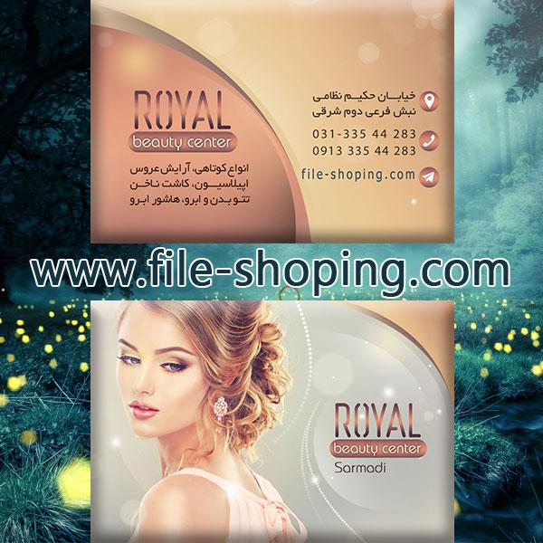 کارت ویزیت لایه باز آرایشگاه زنانه کد37