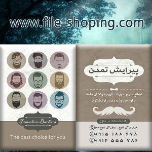 کارت ویزیت لایه باز آرایشگاه مردانه کد4