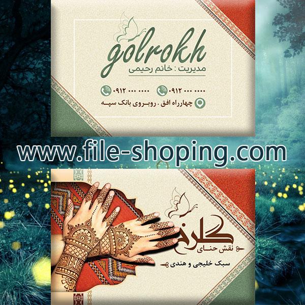 کارت ویزیت لایه باز آرایشگاه زنانه کد41