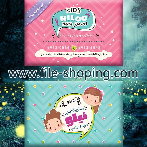 کارت ویزیت لایه باز آرایشگاه کودکان کد40