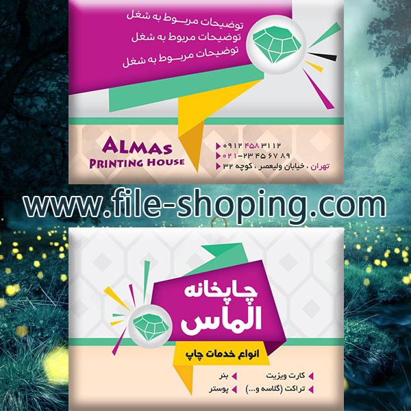 کارت ویزیت لایه باز چاپ و تبلیغات کد14