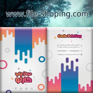 کارت ویزیت لایه باز چاپ و تبلیغات کد16