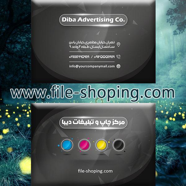 کارت ویزیت لایه باز چاپ و تبلیغات کد19