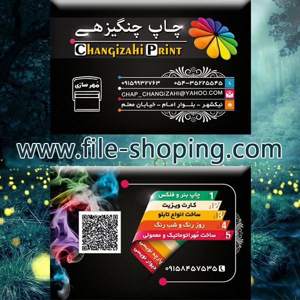 کارت ویزیت لایه باز چاپ و تبلیغات کد3