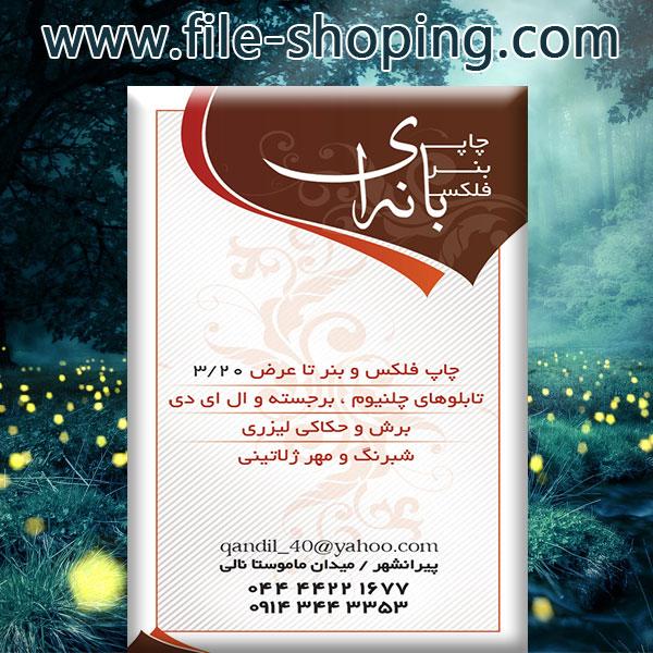 کارت ویزیت لایه باز چاپ و تبلیغات کد4