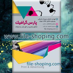 کارت ویزیت لایه باز چاپ و تبلیغات کد5