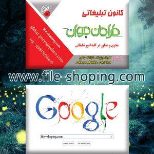کارت ویزیت لایه باز چاپ و تبلیغات کد6