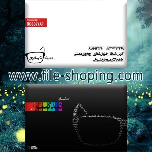 کارت ویزیت لایه باز عینک کد7