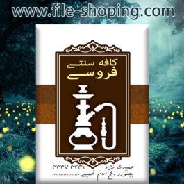 کارت ویزیت لایه باز کافه سنتی کد۵