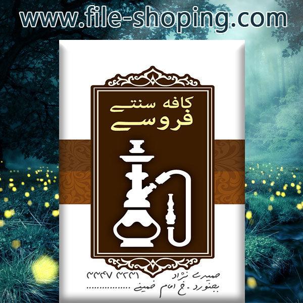 کارت ویزیت لایه باز کافه سنتی کد5