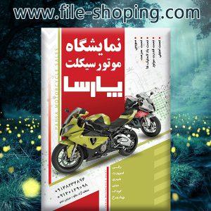 تراکت لایه باز نمایشگاه موتور سیکلت کد3