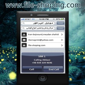 کارت ویزیت لایه باز موبایل کد7