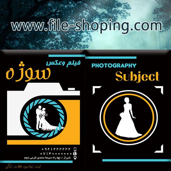کارت ویزیت لایه باز آتلیه عکاسی کد3